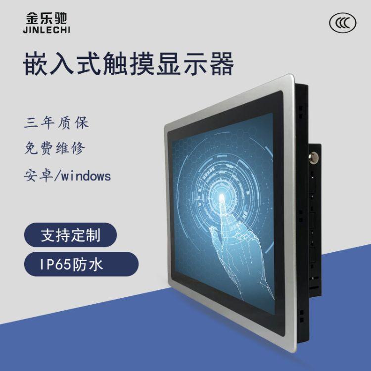金乐驰15寸工业显示器嵌入式电容触摸显示屏工控触摸触控屏显示器