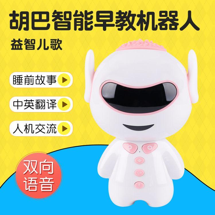 儿童早教胡巴智能机器人 智能胡巴机器人 语音对话互动机器人