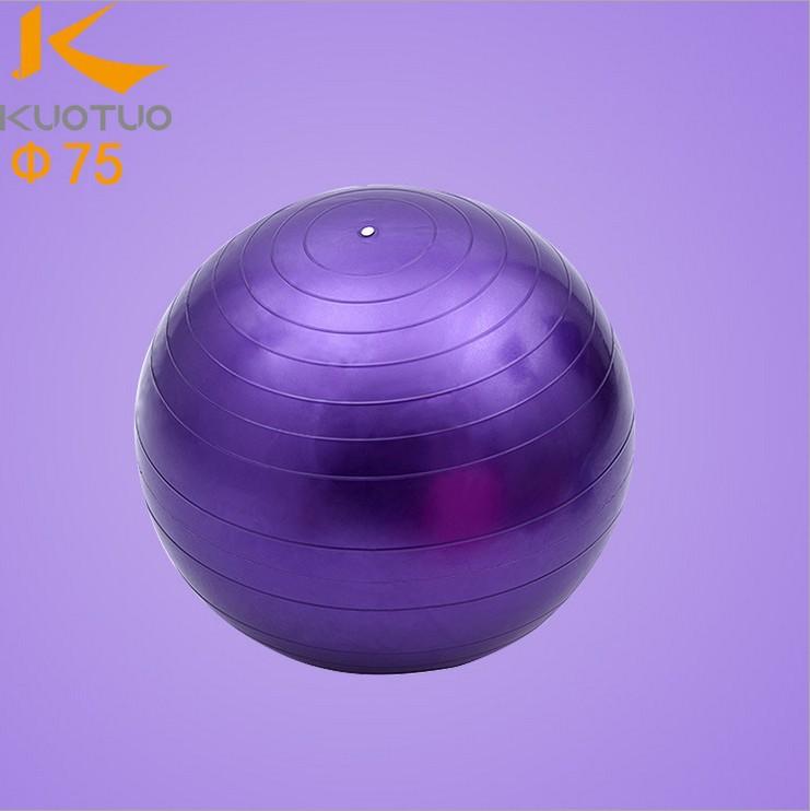 kuotuo瑜伽球 直径75cm健身球 瑜伽防爆健身球 环保瑜伽球 送气拔