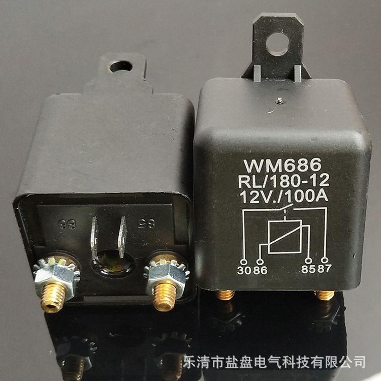 汽车改装车用大电流大功率继电器 100A120A汽车继电器 启动继电器