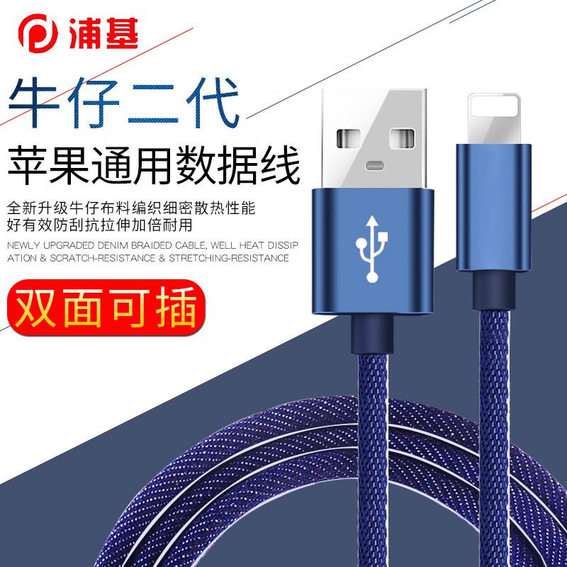 苹果牛仔数据线 iPhone5/6/7数据线 苹果手机数据线 工厂批发