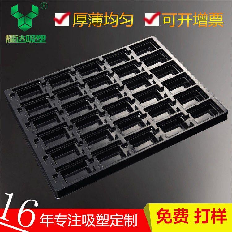 电子吸塑托盘定制 pvc包装盒吸塑托盘防静电 电子产品塑料托盘