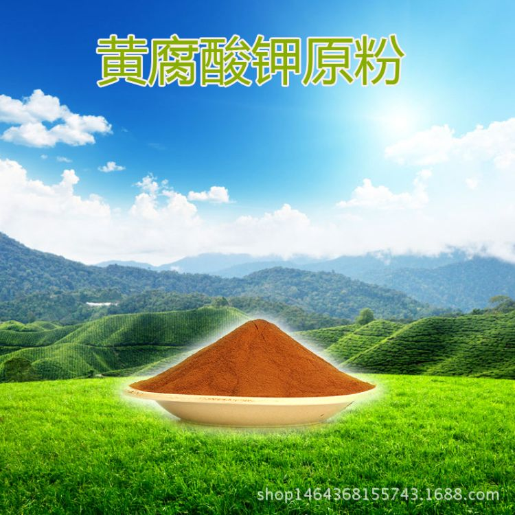 生化黄腐酸钾原粉 糖蜜粉肥料 叶面肥 冲施肥 广西安琪