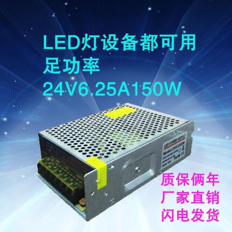 24V150W开关电源24V6.25A 可调开关电源 设备机械 大工程开关电源