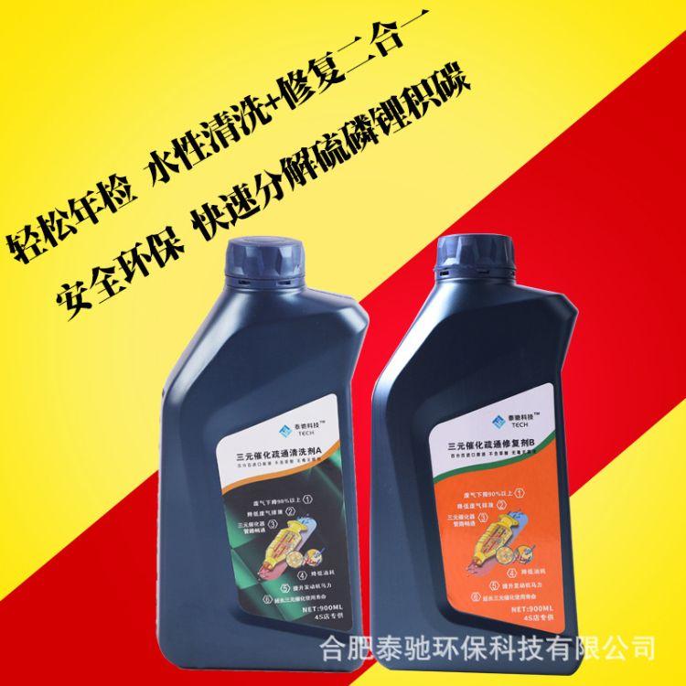 汽车三元催化清洗剂还原修复剂水性清理积碳净化尾气清洗免拆清洁