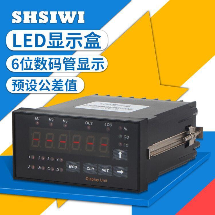 思为 容栅测微计百分千分 0-12 0-25 LED显示器 在线检测采集数据