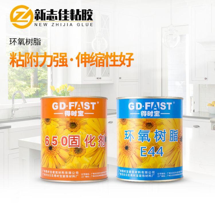 E-44得时宝环氧树脂 EP固化剂套装 防水高粘性环氧树脂胶