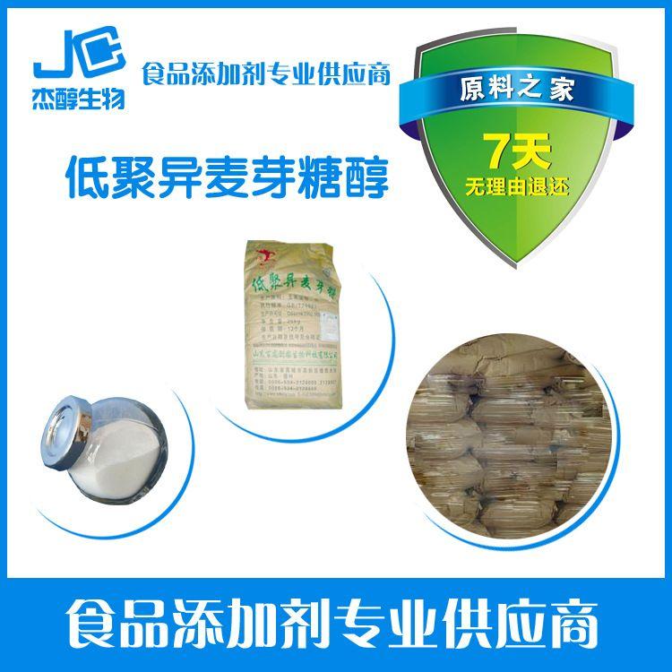 厂家供应 食品添加剂  低聚异麦芽糖醇含量99%。