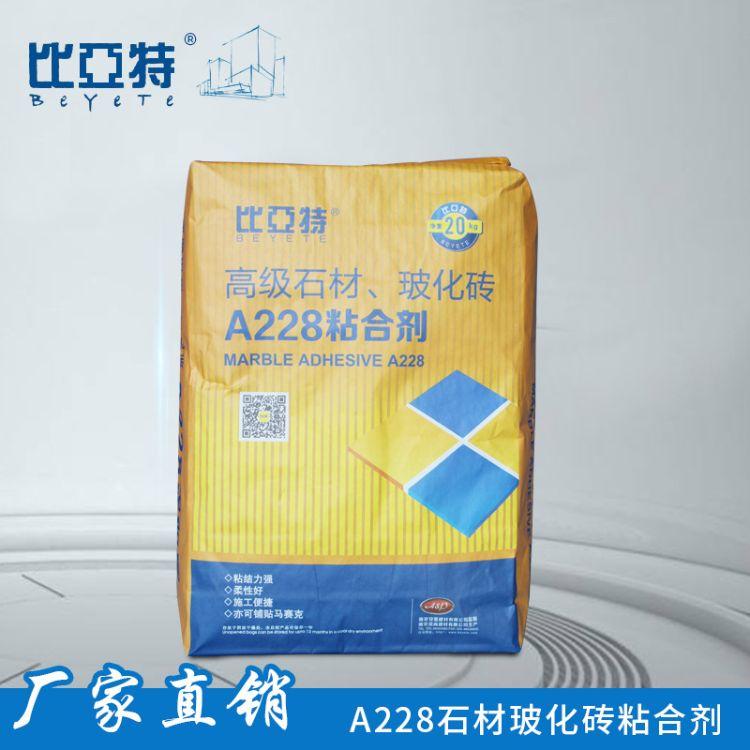 厂家直销A228玻化砖粘合剂 强力石材粘合剂 陶瓷砖墙地砖用瓷砖胶