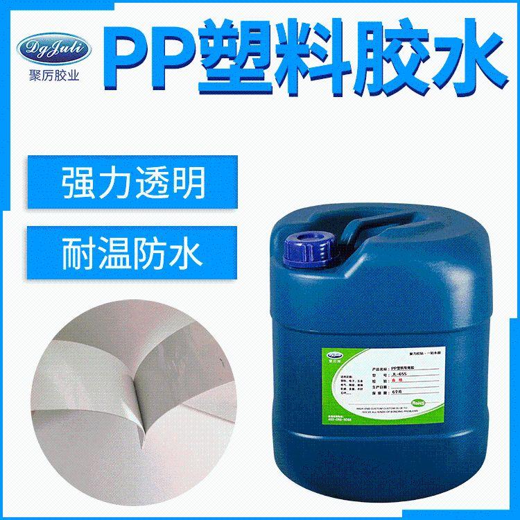 东莞塑料胶水厂家直销 强力胶 PP塑料胶 PP粘合剂 聚力PP管粘合剂