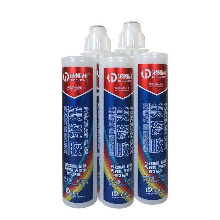 波斯邦双组份美瓷胶 瓷砖专用填缝剂 地砖防水防霉美缝剂  400ml