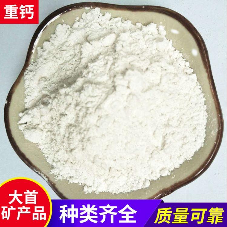 细活性重质碳酸钙粉批发 建筑混疑土添加物  无机填料重钙