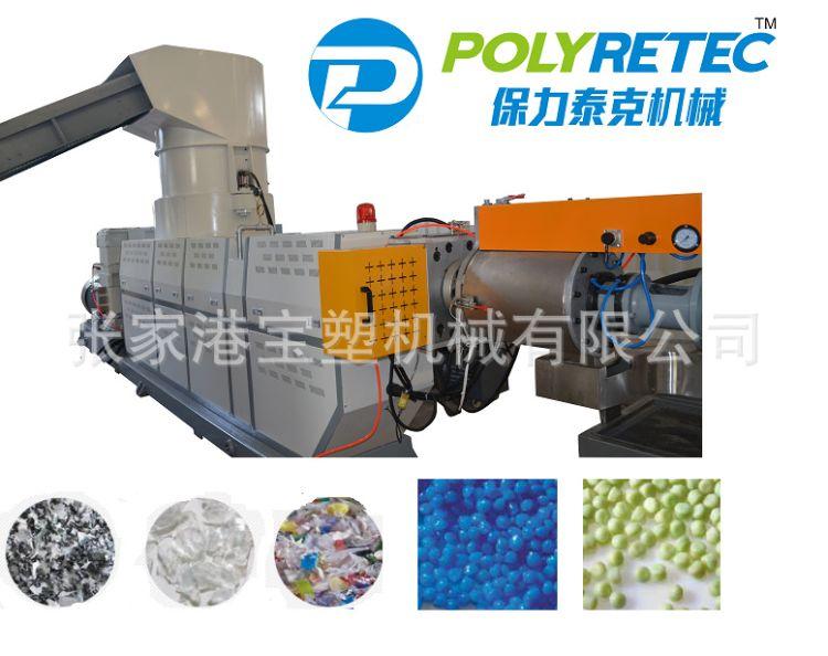 聚乙烯造粒机 PE薄膜造粒设备 塑料造粒机生产线 单螺杆挤出机