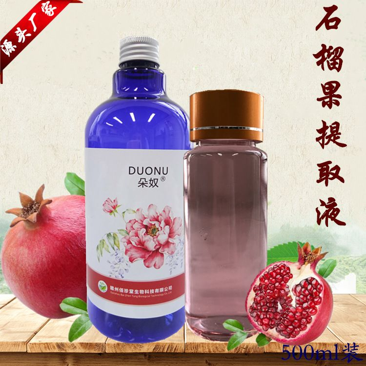 石榴果提取液 化妆品diy植物护肤原料 石榴果萃取液 植物提取物