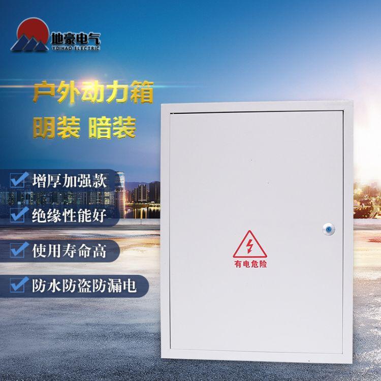 厂家直销动力箱 明装直式 明装横式箱 暗装 户外消防配电箱