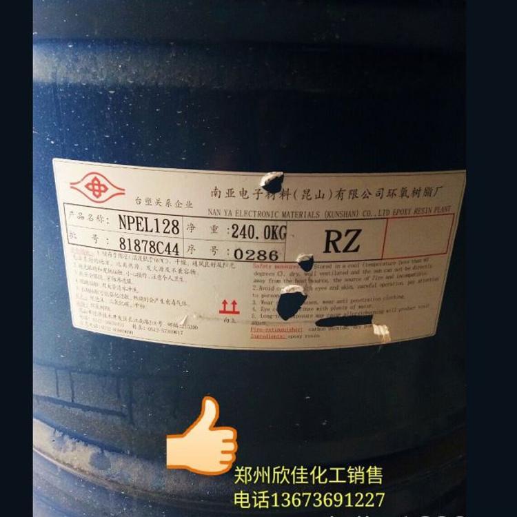南亚128环氧树脂  高透明工业级环氧树脂  耐高温防腐环氧树脂