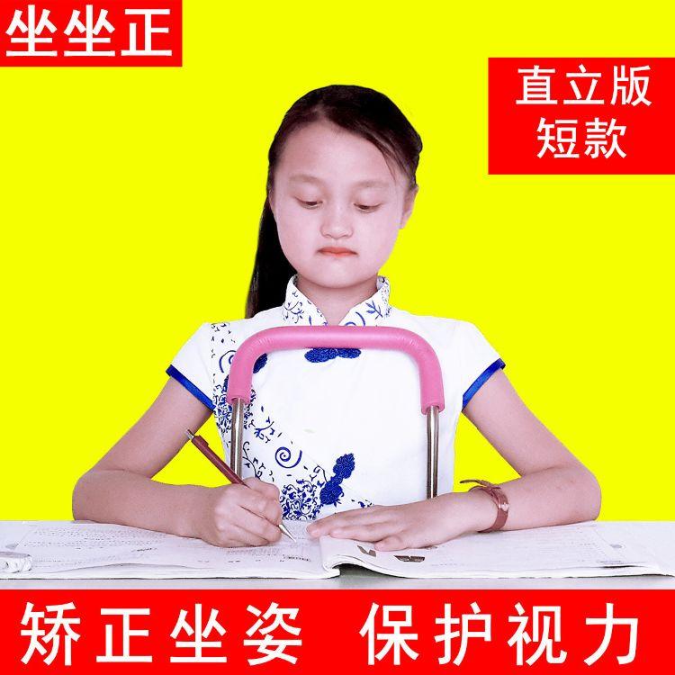儿童坐姿提醒矫正器视力保护器 学生不锈钢看书支架防近视坐坐正