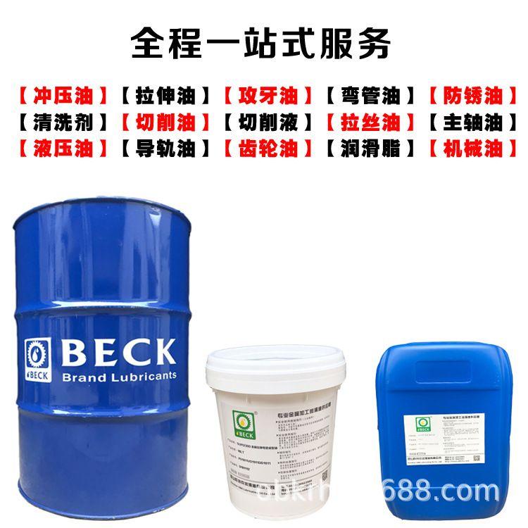 黄油锂基酯BECK品牌润滑油润滑脂合成耐高温润滑脂厂家直销包邮