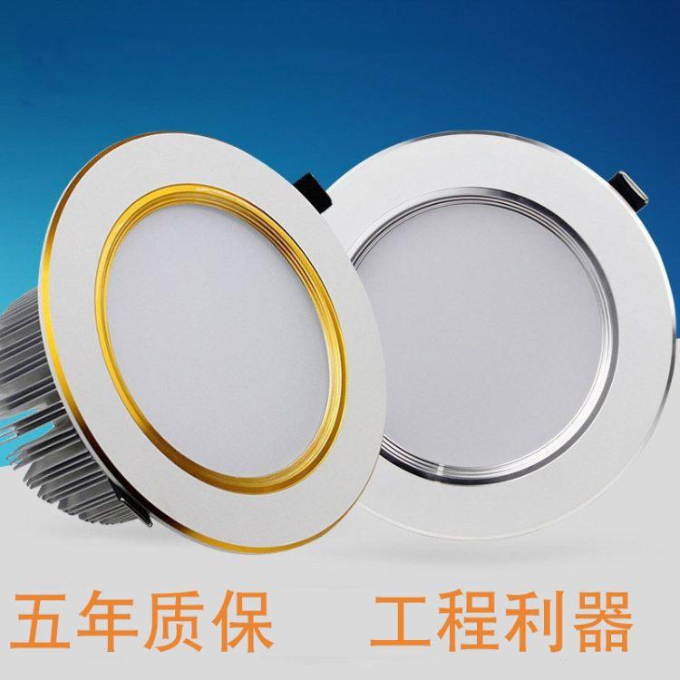 厂家直销Led三色变光天花灯射灯3w5w7w9w12w18w24wLED筒灯孔灯