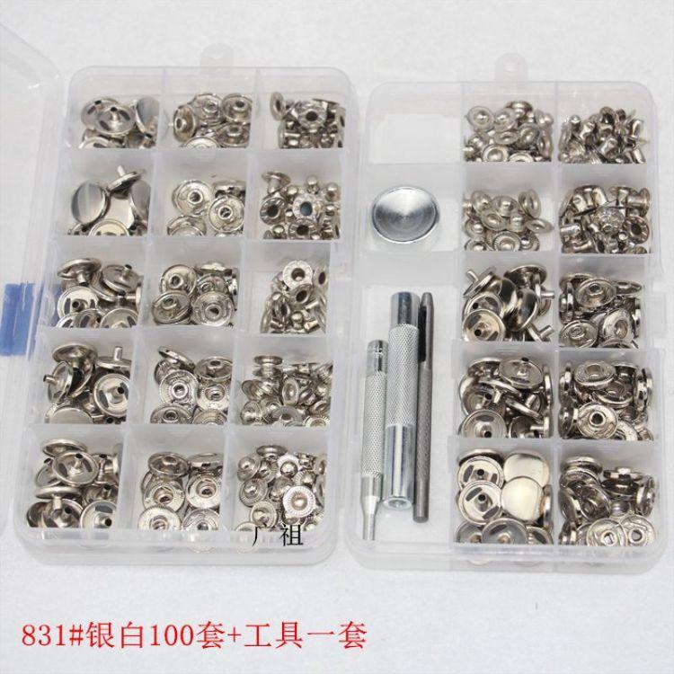 15MM皮革梭哈按纽100套盒装银白色扣四合扣纽扣按扣+修理工具套装
