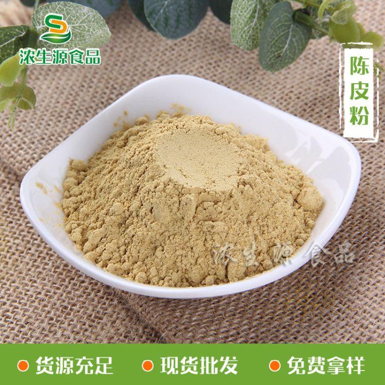 现货供应陈皮粉调味料陈皮粉 多款调味粉可供选择