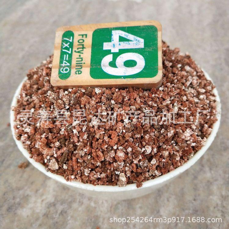 河北多肉园艺蛭石 3-6mm蛇孵化蛭石 膨胀蛭石 金黄色1-3m