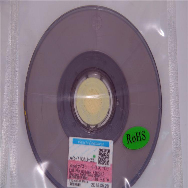 现货供应导电胶代理日立ACF胶 AC-7106U-25 低温导电胶