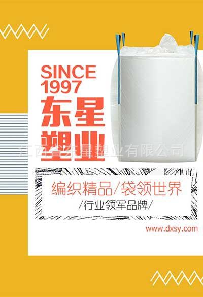 供应抗结剂吨袋-沧州集装袋批发厂家