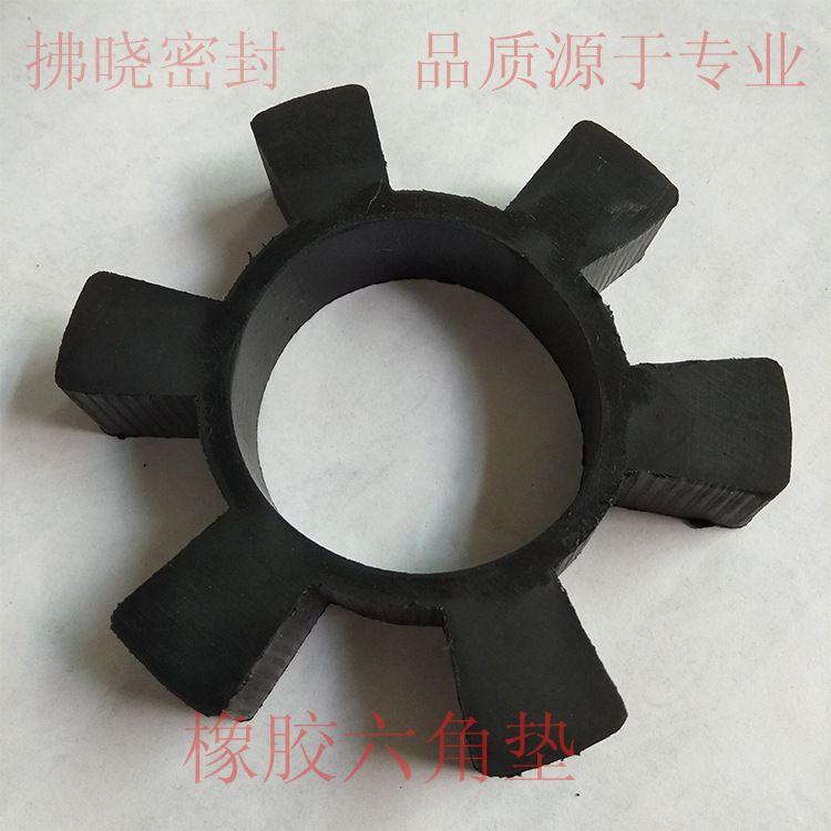 橡胶六角弹性圈联轴器缓冲垫水泵对轮垫橡胶垫弹性块T型梅花垫