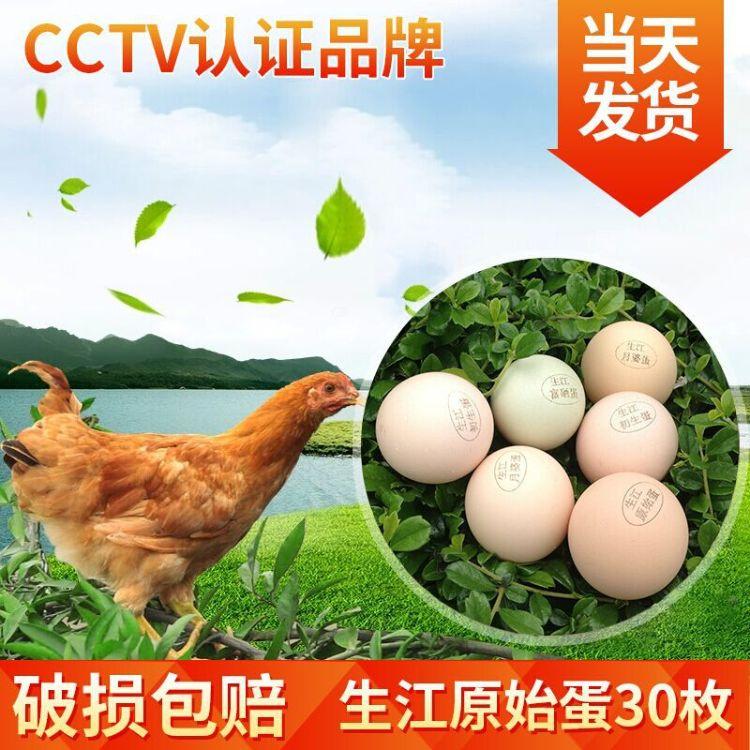 鸡蛋产地批发 个大黏稠吃五谷杂粮果蔬生江原始蛋 30枚一箱鸡蛋