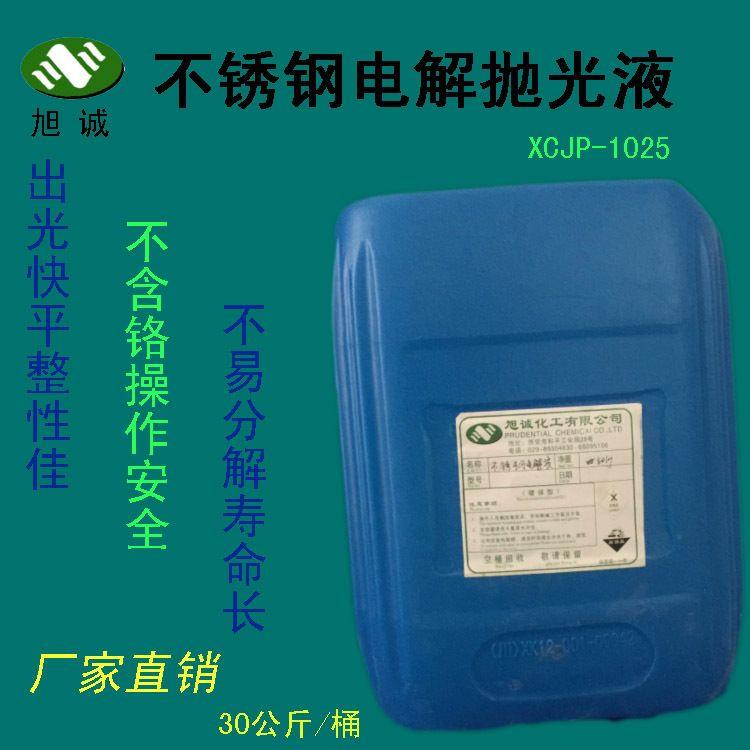 不锈钢电解抛光液 电解抛光剂 不锈钢光亮剂 不锈钢化学抛光剂