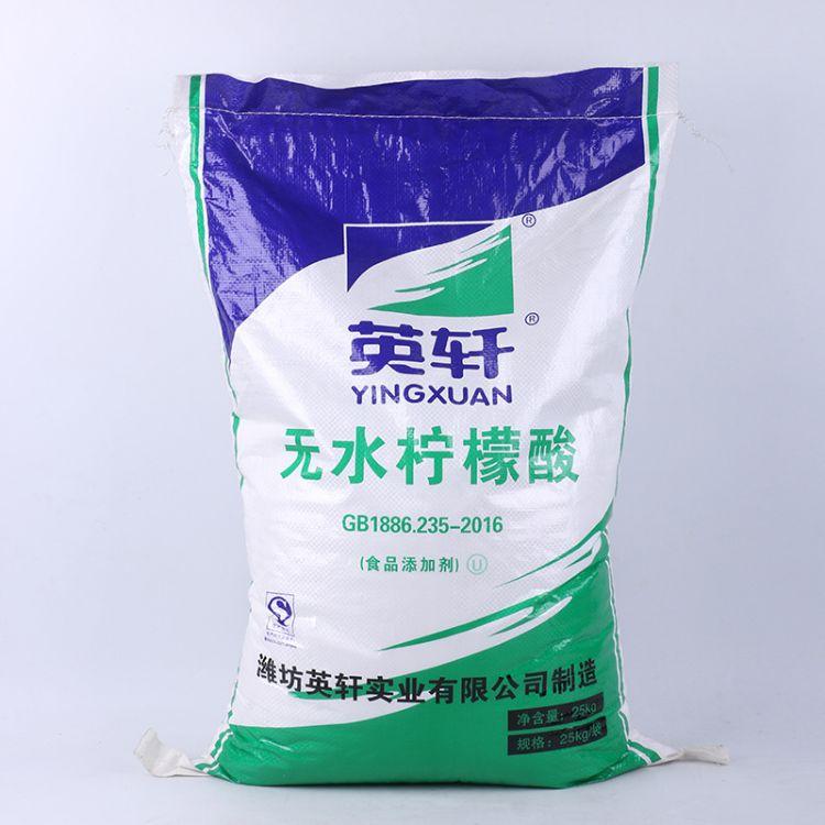 英轩无水柠檬酸袋装 食品级柠檬酸调节剂 食品添加剂25公斤装