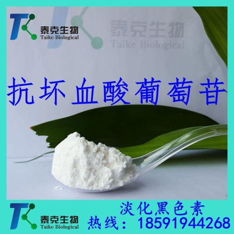 抗坏血酸葡糖苷 维生素C葡萄糖苷  AA2G 化妆品原料