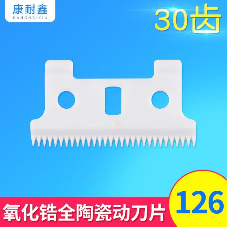 氧化锆126陶瓷刀片批发 通用电推剪刀片 细齿静音刀片 宠物刀片