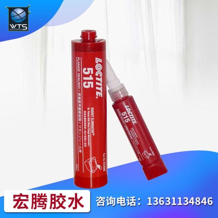 Loctite乐泰胶水 密封胶乐泰胶水 快速固化高品质高强度厌氧胶