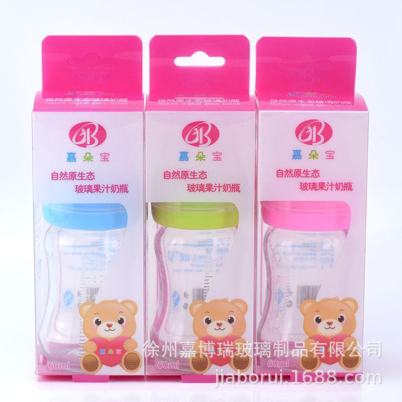 玻璃奶瓶批发60ml婴幼儿奶瓶玻璃小果汁奶瓶防胀气宝宝奶瓶玻璃瓶