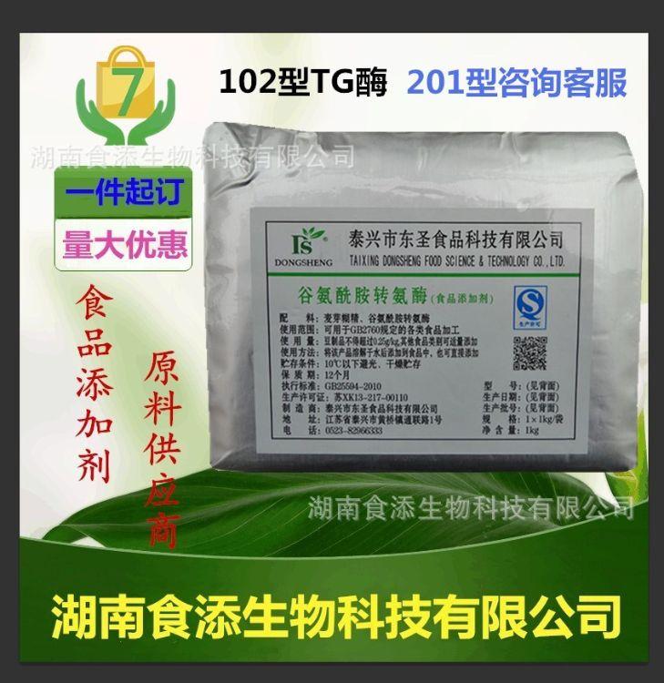谷氨酰胺转氨酶食品级酶制剂 TG酶碎肉粘合 豆制品改良剂改善风味