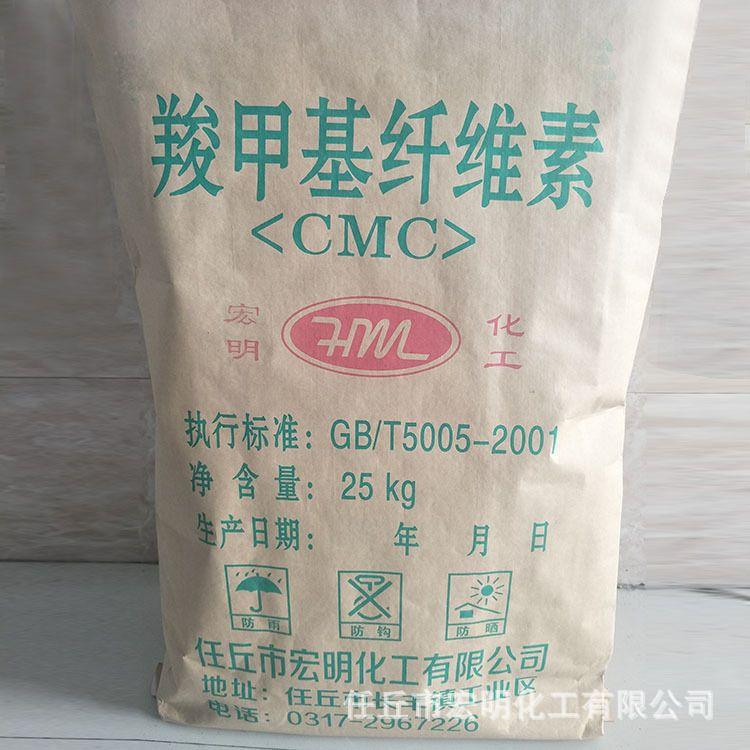 批发 羧甲基纤维素 工业级高粘纤维素 高粘度 高透明羧甲基纤维素