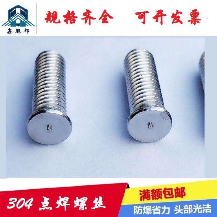 厂家直销不锈钢焊点螺丝 焊接螺钉点焊螺丝螺柱焊钉植钉 英制点焊