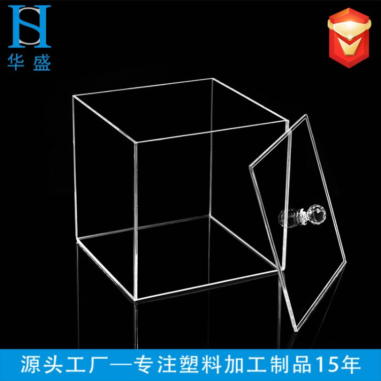 定制加工高端亚克力防尘盒 透明亚克力方形盒子 有机玻璃收纳盒子
