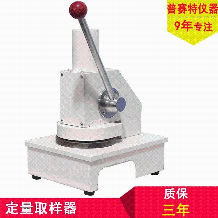 原纸克重定量取样器 铝箔定量取样器 手压式可渤试样圆盘取样仪