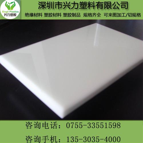 供应优质耐腐蚀,耐高温铁氟龙模压板,铁氟龙板,四氟板特氟龙板