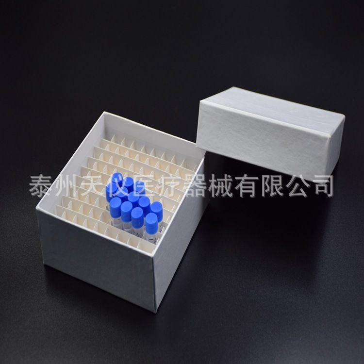 厂家直销 供应81孔冷冻管纸盒 优质实验室器皿 可放1.8ml冷冻管