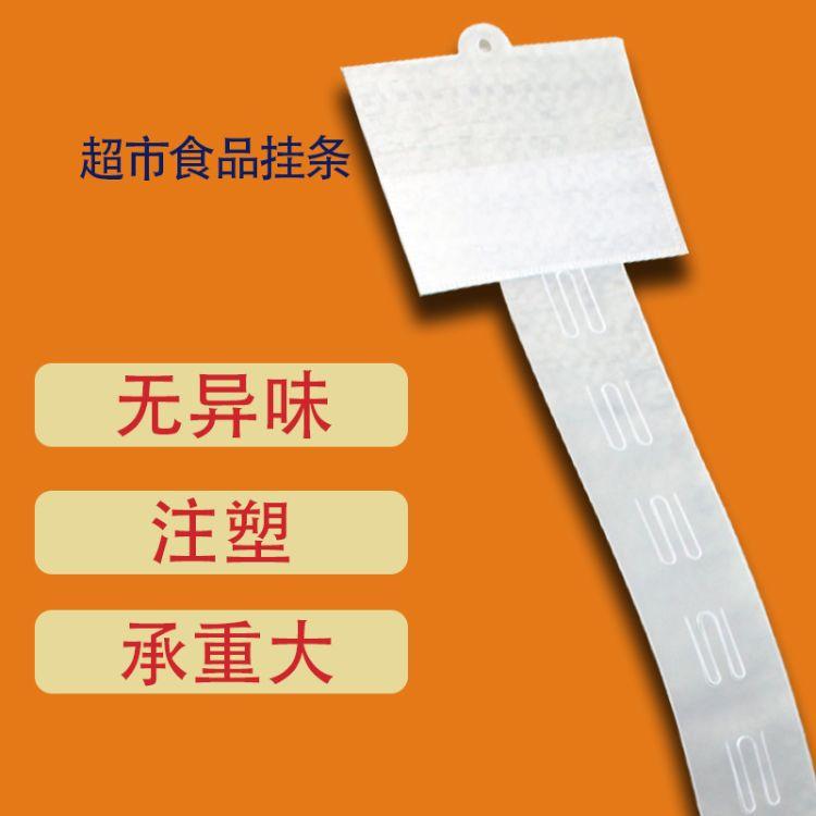 超市塑料挂条logo pp注塑挂条货架专业版 定制超市食品挂条透明