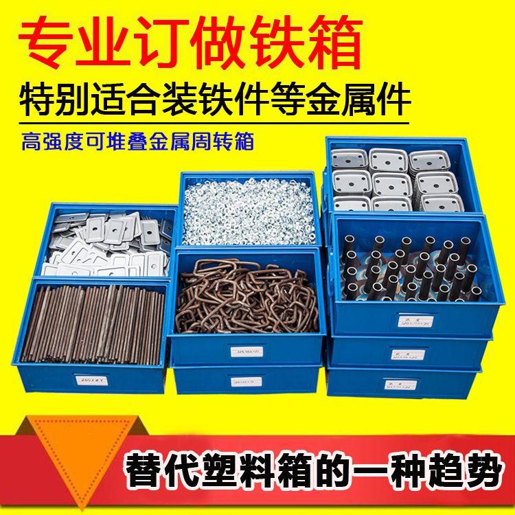 宁波铁皮周转箱铁订做铁箱子宁波可堆叠车间金属周转箱铁皮周转箱