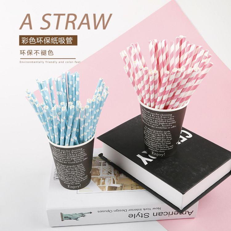 厂家直销彩色环保创意纸吸管甜品装饰环保纸吸管创意派对纸质吸管