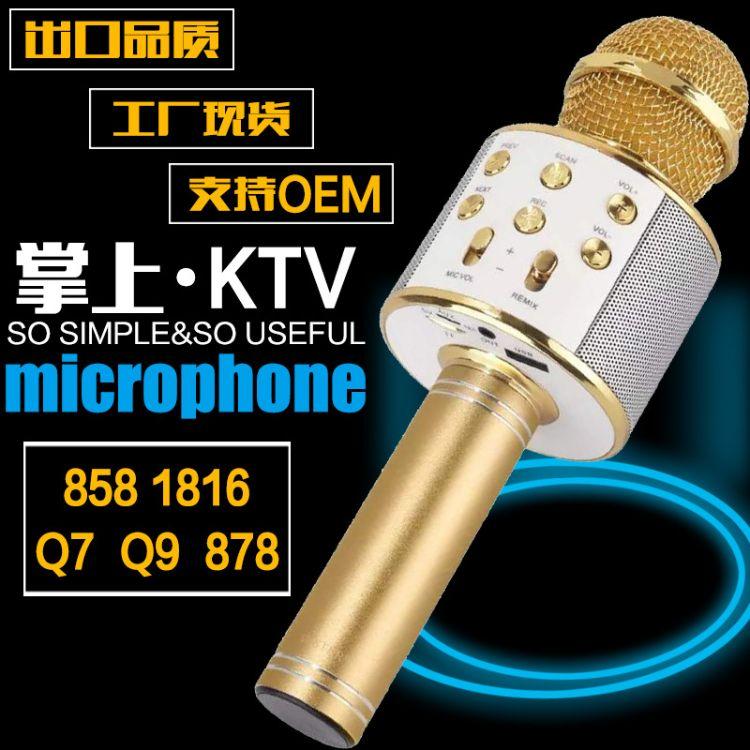 WS858麦克风手机K歌宝ws878无线麦克风1816话筒蓝牙唱吧直播神器