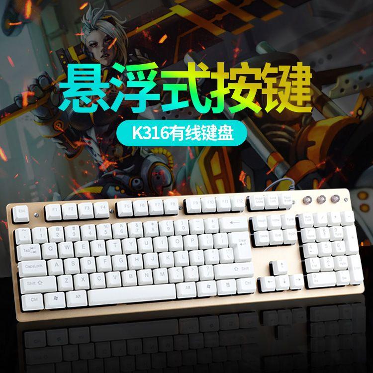 低价k316悬浮按键有线电脑金属硅胶游戏键盘台式机械手感吃鸡键盘