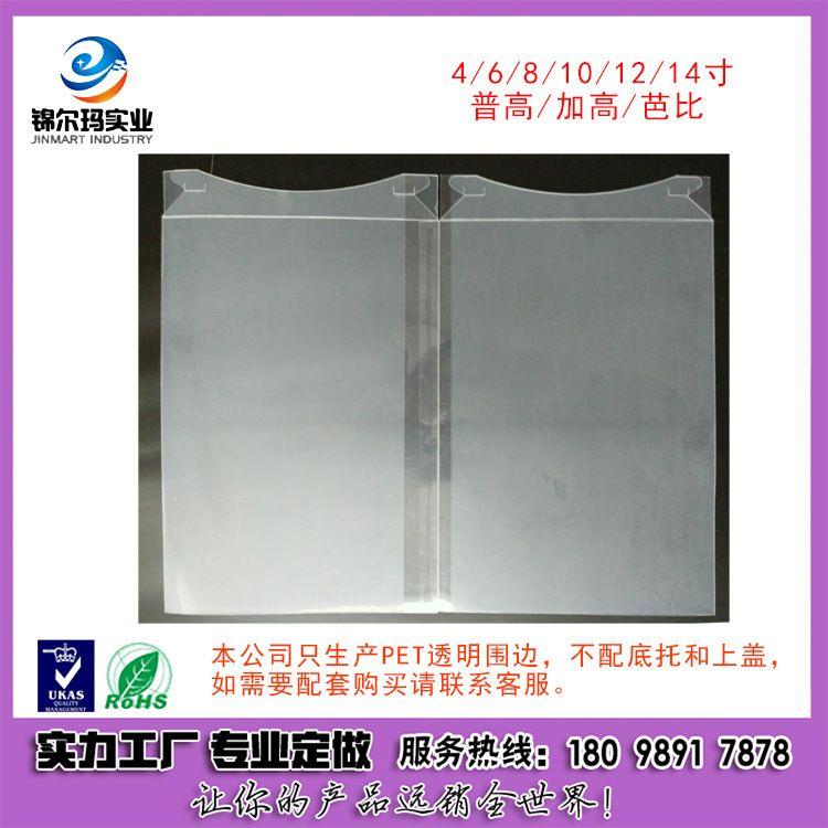深圳专业生产蛋糕盒透明围边 正方形透明蛋糕盒 长方形透明蛋糕盒