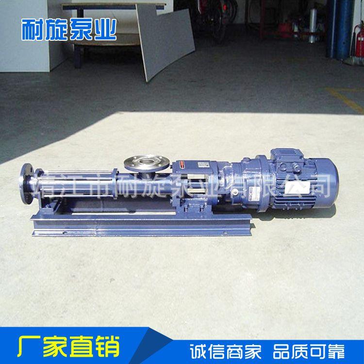 厂家直供 960rmin转速直连式螺杆泵 G40-1不锈钢转子泵 可定制